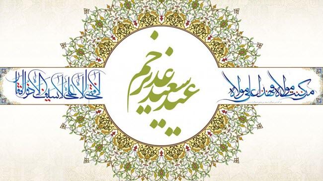 عید غدیر مبارک - مشهدتخفیف