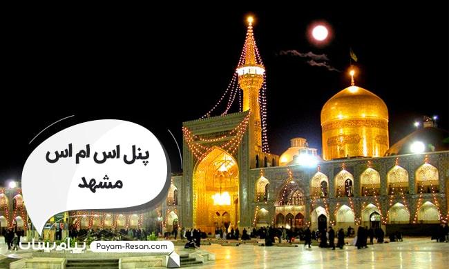 پنل اس ام اس خراسان رضوی؛ راهکار ارسال پیامک تبلیغاتی و انبوه به مشهد