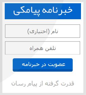 فرم خبرنامه پیامکی در سایت شما!